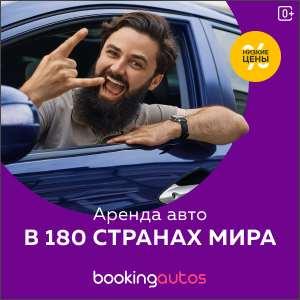 Booking autos